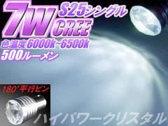 2個)S25白◆CREE7WハイパワークリスタルLED 500ルーメン 超爆光 バックランプ球
