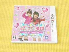3DS★ガールズファッション3D めざせ!トップスタイリスト