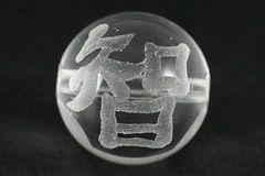 ☆天然水晶12mm漢字ビーズ「智」@1個