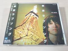 ナラカズヲCD「東京ラブソング」●