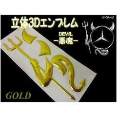 送料無料!立体3Dエンブレムステッカー・デカール/ゴールドtype
