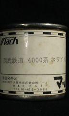 マッハカラー 178 西武4000系ホワイト