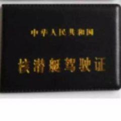 未使用 中国軍核ミサイル搭載原子力潜水艦免許証 定期入れ