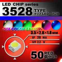 3528 SMD LED チップ レッド 50個セット 打ち替え