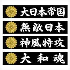 菊紋マグネットプレート 神風特攻 20センチ