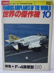 世界の傑作機 1979年10月号 No.114 F-4 海軍型III