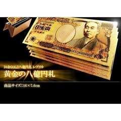 【送料無料】豪華3枚セット/24K 純金箔1万円札8億円バージョン