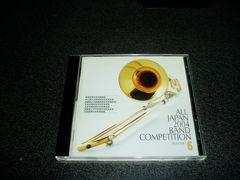 CD「全日本吹奏楽2004/Vol.6-高校編2」