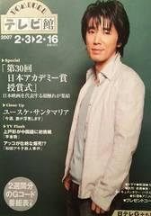 ユースケ・サンタマリア【YOMIURIテレビ館】2007年380号