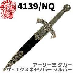 DENIX 4139/NQ アーサー王 ダガー ザエクスキャリバー 模造 レプリカ 剣 刀