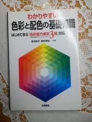 色彩検定3級対応色彩と配色の基礎知識/デザイン/カラー