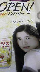 吉高由里子、サントリートリスハイボールポスター非売品