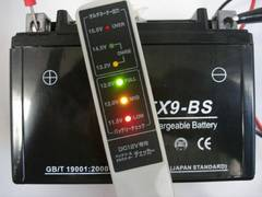 ■9-BSエストレア,ZRX,ザンザス,スカイウェイブ新品バッテリー