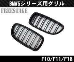 BMW キドニーグリル 5シリーズ F10 F11 F18 用 グロスブラック