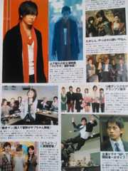 山下智久★2007年9/29〜10/5号★ザテレビジョン