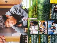 二宮和也★2007年3/17〜4/1号★TVぴあ