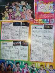 ジャニーズWEST★2015年6/20〜7/3号★TVぴあ