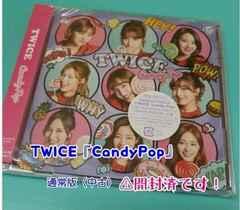 【送料込】TWICE☆『Candy Pop (通常盤) 』CD☆