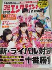 日経エンタテイメント 2014.10月号No.211チャンミン