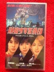 新宿少年探偵団 VHS 嵐相葉雅紀 松本潤 関ジャニ∞横山裕 ビデオ