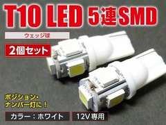 送料無料 T10.5SMD LEDバルブ ウェッジ球 2本組