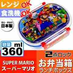 スーパーマリオ 食洗機OK ランチボックス 弁当箱 QA2BA Sk666
