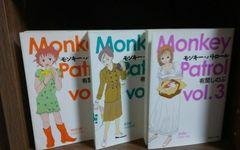 有間しのぶ/モンキーパトロール 文庫版全3巻