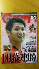 サッカー Jリーグ 名古屋グランパス 「月刊 Grun グラン」 2018.4月号 未読品