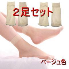送料無料 2足セット ナイロン ショート ソックス ストッキング 靴下 ベージュ