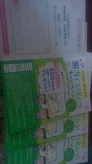 図書カード当てて使おうキャンペーン【ハガキ】3枚