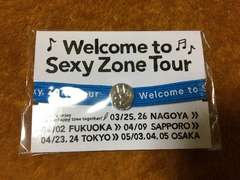 welcome to sexy zone tour/ヘアゴム新品未開封 中島健人