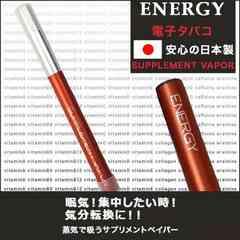 日本製 電子タバコ エナジードリンク味 送料込み
