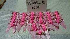 姫系巻き薔薇付きリボンモチーフ38×45�o程10個