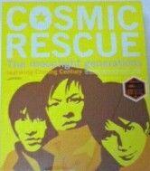 カミセン/COSMIC RESCUE