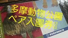 【多摩動物公園★大人入園券2枚セット】デートやプレゼントなど