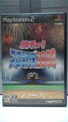 PS2 熱チュー!プロ野球2003