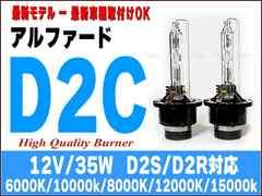 アルファード/ 高品質D2C/最新車種対応/純正交換バルブ/1年保証