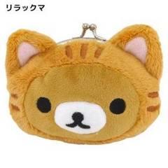 【リラックマ】可愛いコスメ.アクセ.サプリ.小物♪のんびりネコ がま口財布