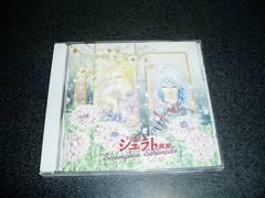 CD「天空戦記シュラト異聞/上海小夜曲」90年盤