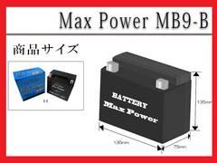 ■バッテリー9-B エリミネーターELIMINATOR125 (BN125A7F)