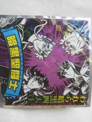 LOTTE(ロッテ)聖闘士星矢マンシール銀河戦争No.10 暗黒聖闘士[ブラックセイント]