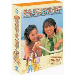 ■DVD『P.S.元気です、俊平 DVD-BOX』堂本光一
