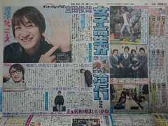 '14.12.6Kis-My-Ft2宮田俊哉 日刊スポーツ連載記事サタデージャニーズ