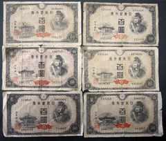 紙幣 百円 (聖徳太子と夢殿) 6枚