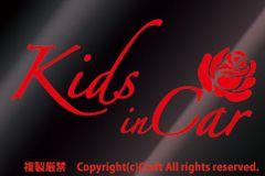 Kids in Car+Rose/ステッカー(赤・バラ薔薇キッズインカー