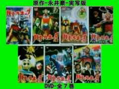 永井豪-原作『バトルホーク』全7巻DVD