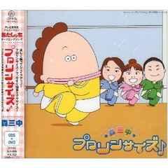 森三中 / プロリンサイズ♪ 【CD+DVD】 アニメ『あたしンち』
