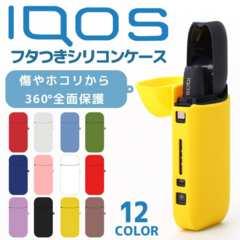 シリコンアイコスケース iQOS 蓋つき