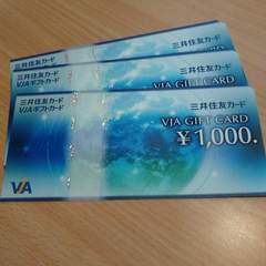 VJAギフトカード3千円