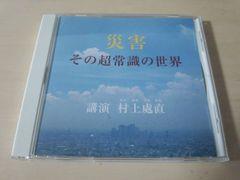 講演CD「災害 その超常識の世界 村上處直」NHK★